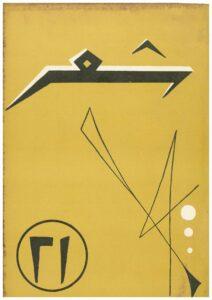 Mirene-Arsanios-Yellow Cover, 2011, cover, Shi'r, no. 13, volume 4, winter 1960