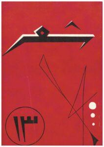 Mirene-Arsanios-Red Cover, 2011, cover, Shi'r, no. 21, volume 6, winter 1962