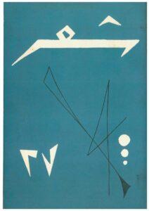Mirene-Arsanios-Blue Cover, 2011, cover, Shi'r, no. 27, volume 7, summer 1963