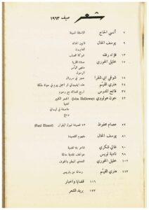 Mirene-Arsanios-page, Shi'r, summer 1963